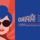 Ohlala ! Le festival de cinéma francophone est de retour !